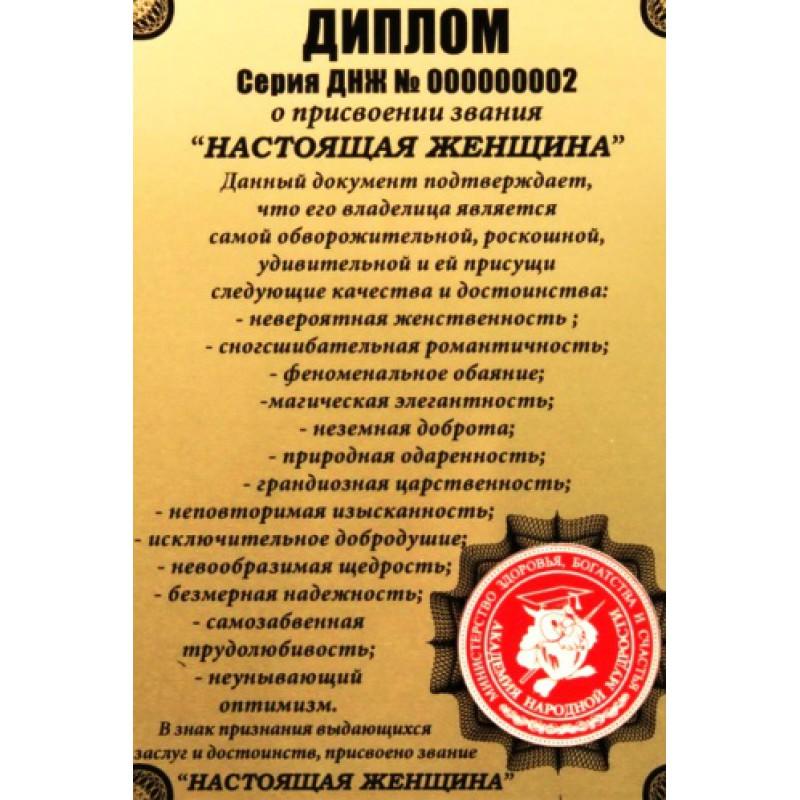 Купить Плакетка Диплом Настоящая женщина арт ПЛ в Москве  Плакетка Диплом Настоящая женщина арт