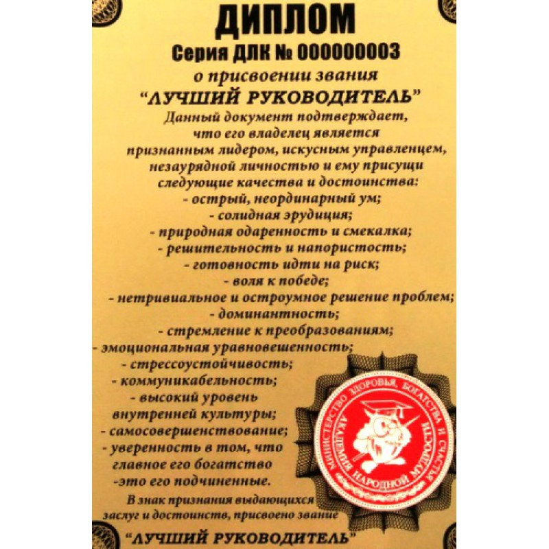"""Плакетка """"Диплом """"Лучший руководитель"""" - 2"""